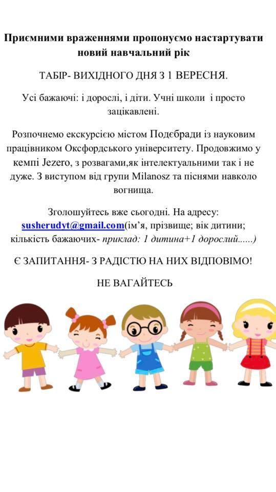 e1a0333dfe7e28 Галина Андрейців - UAPORTAL.CZ
